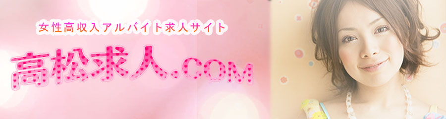高松求人.COM